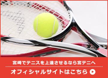 宮崎でテニスを上達させるなら宮テニへ オフィシャルサイトはこちら